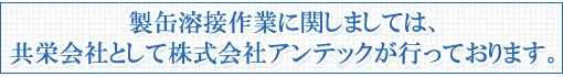 製缶溶接作業に関しましては、共栄会社として株式会社アンテックが行っております。