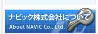 ナビック株式会社について 精密加工 農業機械 部品